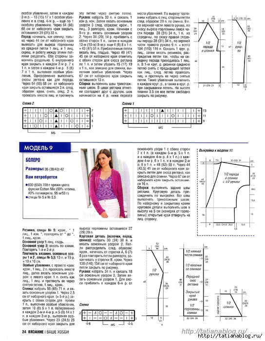 Вязание - Ваше Хобби 04 2011.page25 copy (544x700, 269Kb)