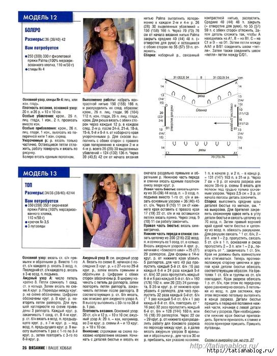 Вязание - Ваше Хобби 04 2011.page27 copy (544x700, 322Kb)
