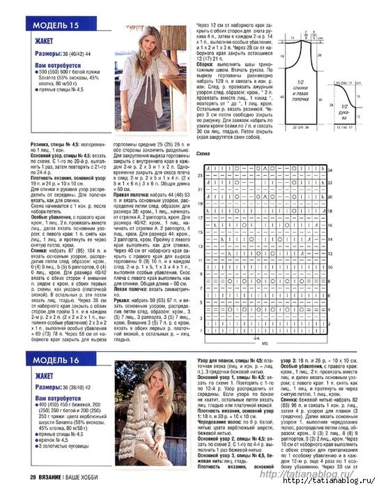 Вязание - Ваше Хобби 04 2011.page29 copy (544x700, 319Kb)