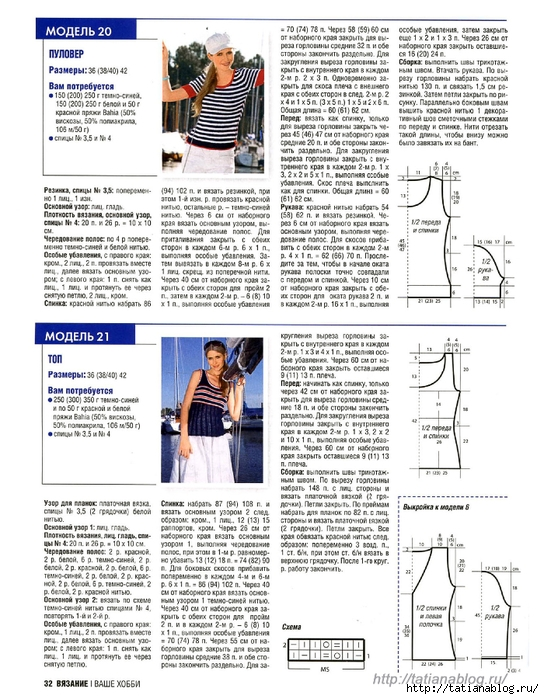 Вязание - Ваше Хобби 04 2011.page33 copy (544x700, 319Kb)