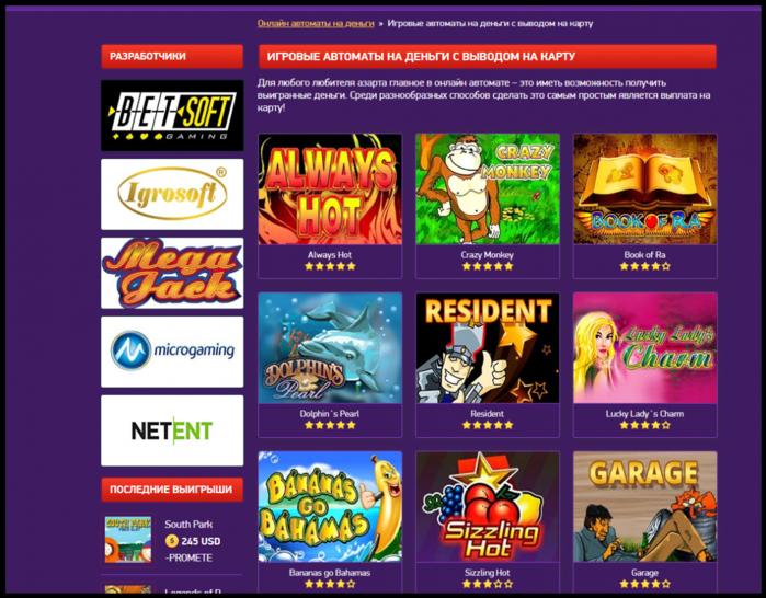 онлайн казино больше меньше