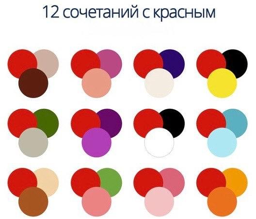 с красным (528x451, 141Kb)