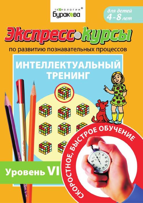 Burakov_Express_kursy_Intellektualny_trening_6_1 (494x700, 380Kb)