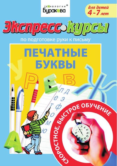 Pechatnye_bukvy_Dlya_detey_4-7_let_Express-kursy_po_podgotovke_ruki_k_pismu__Burakov_N_B__2011_1 (494x700, 366Kb)