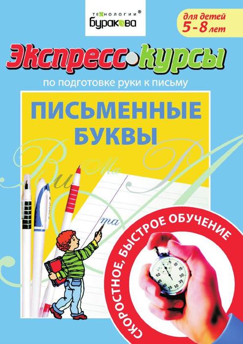 Pismennye_bukvy_Express-kursy_po_podgotovke_ruki_k_pismu_Burakov_N_B__2011_1 (494x700, 369Kb)