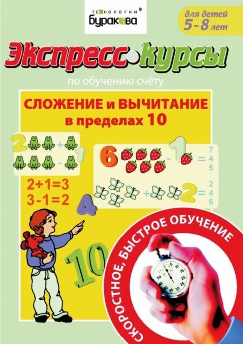express_kursy_po_obuch_schyotu_s_5_-_8_let_1 (494x700, 296Kb)