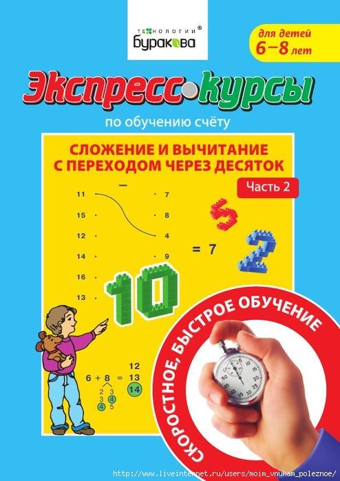 Slozhenie_i_vychitanie_s_perekhodom_cherez_desyatok_chast_2_1 (494x700, 226Kb)
