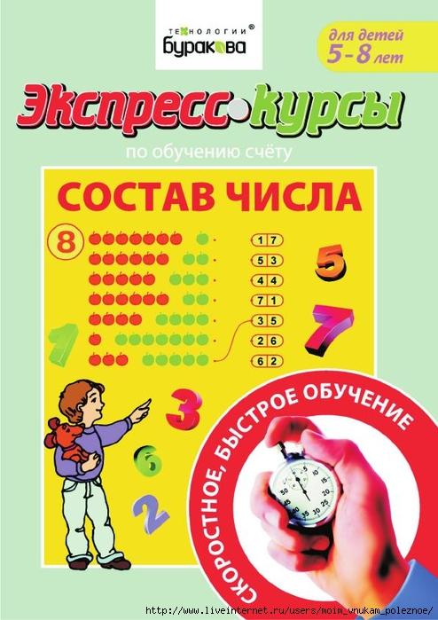 Express-kursy_po_obucheniyu_schetu_Sostav_chisla_5-8_let_Burakov_N__2011_1 (494x700, 244Kb)