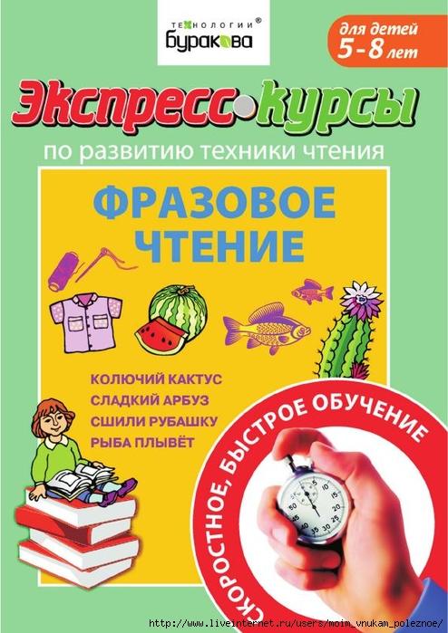 Burakov_N__Frazovoe_chtenie_Express-kursy_po_razvitiyu_tekhniki_chtenia_5-8let_1 (494x700, 263Kb)