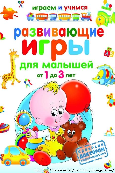 1kruglova_a_m_razvivayushchie_igry_dlya_malyshey_o (466x700, 276Kb)