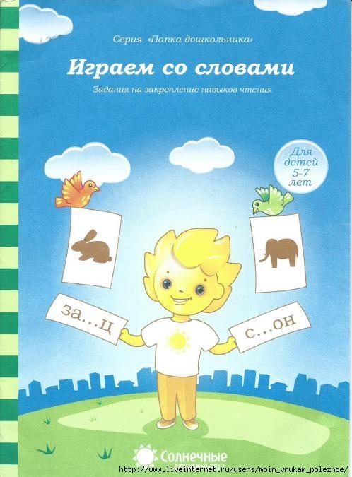 Seria_solnechnye_stupenki_Igraem_so_slovami_1 (498x675, 176Kb)