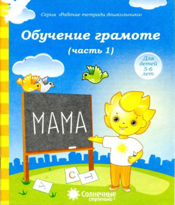 Obuchenie_gramote_Solnechnye_stupenki_Chast_1_1 (595x700, 404Kb)