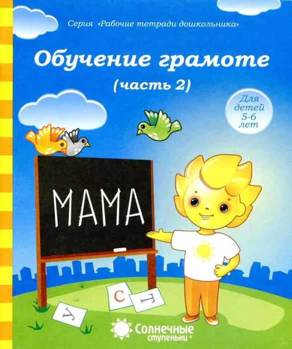 Obuchenie_gramote_Solnechnye_stupenki_Ch_2_5-6_1 (586x700, 433Kb)