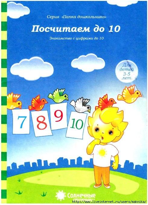 207-NNUiNLkLUzs (491x677, 367Kb)