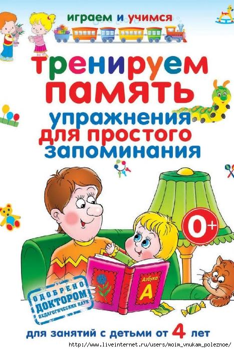 1kruglova_a_treniruem_pamyat_uprazhneniya_dlya_pro (467x700, 289Kb)