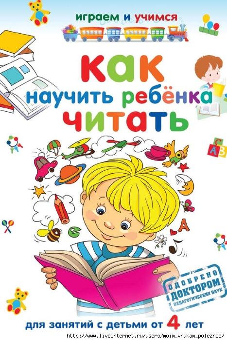 Nikolaev_A_Kak_nauchit_rebenka_chitat_000 (467x700, 279Kb)