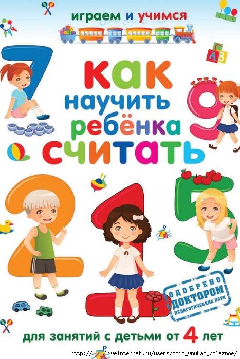 Nikolaev_A_Kak_nauchit_rebenka_schitat_000 (467x700, 257Kb)