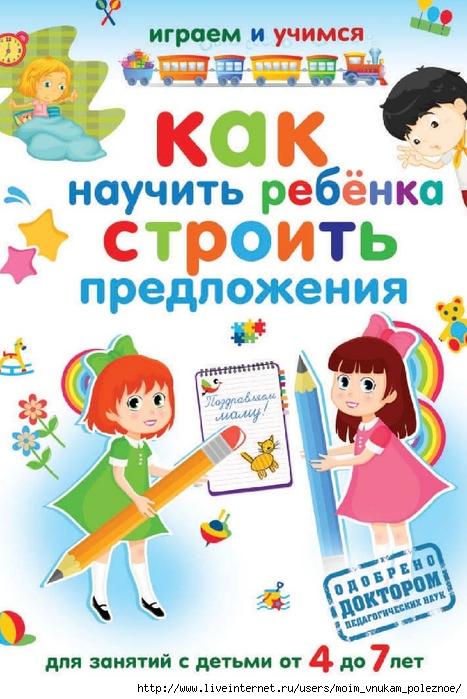 Nikolaev_A_Kak_nauchit_rebenka_stroit_predlozhenia (467x700, 267Kb)