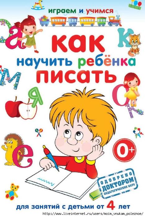 1kruglova_a_kak_nauchit_rebenka_pisat_000 (467x700, 273Kb)