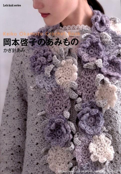 японские журналы по вязанию самое интересное в блогах