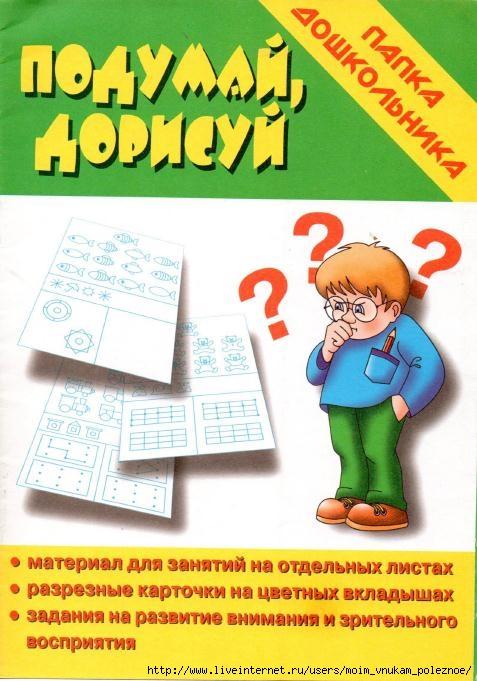 Papka_doshkolnika_Podumay_dorisuy_1 (477x681, 203Kb)