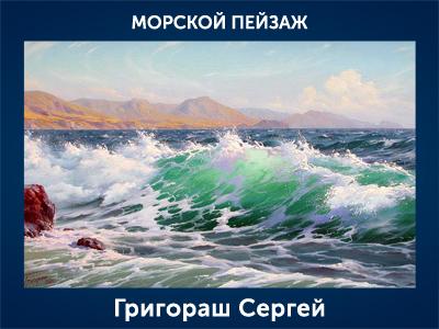 5107871_Grigorash_Sergei (400x300, 148Kb)