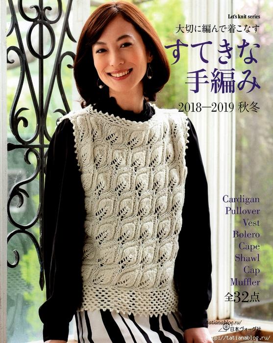 японский журнал по вязанию Lets Knit Series Nv80583 2018 2019