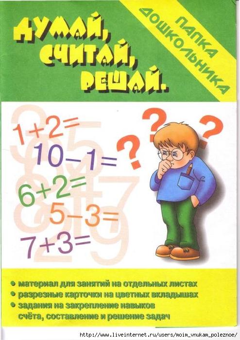 Papka_doshkolnika_Dumay_schitay_reshay_1 (494x700, 257Kb)