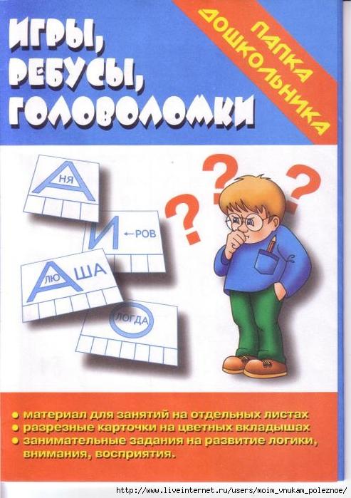 Papka_doshkolnika_Igry_rebusy_golovolomki_1 (493x700, 261Kb)