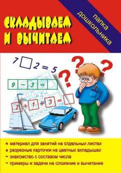 Papka_doshkolnika_Skladyvaem_i_vychitaem_1 (241x343, 105Kb)