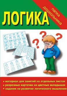 Papka_doshkolnika_Logika_1 (230x327, 90Kb)