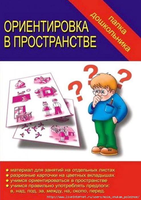 Papka_doshkolnika_Orientirovka_v_prostranstve_1 (494x699, 175Kb)