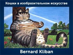 5107871_Bernard_Kliban (250x188, 103Kb)