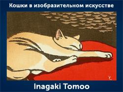 5107871_Inagaki_Tomoo (250x188, 86Kb)