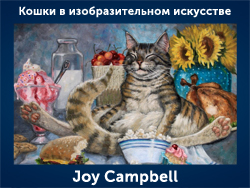 5107871_Joy_Campbell (250x188, 97Kb)