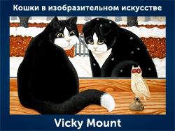 5107871_Vicky_Mount (250x188, 87Kb)