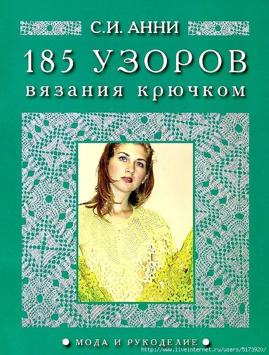 185-uzorov-vyazaniya-krjuchkom-001 (530x700, 382Kb)
