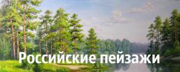 алмазная вышивка российские пейзажи
