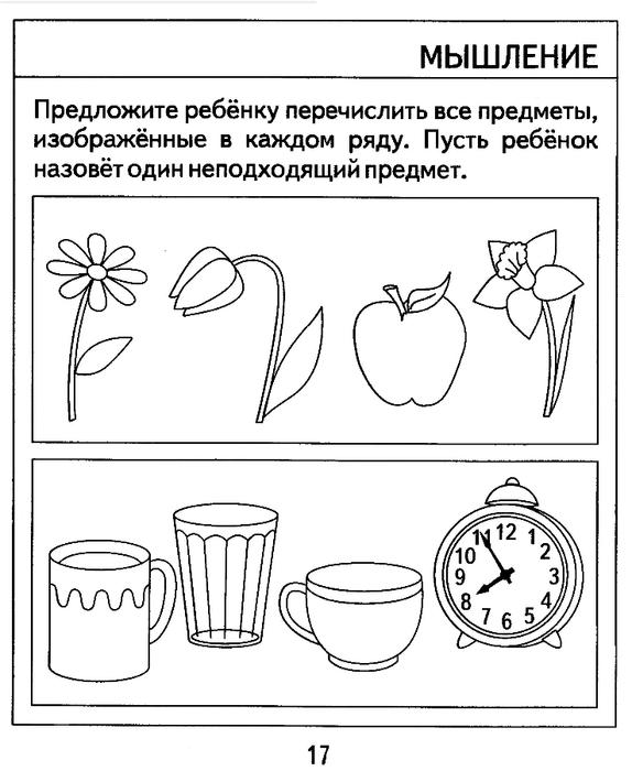 советские тест на логическое мышление картинки сегодняшний день существуют