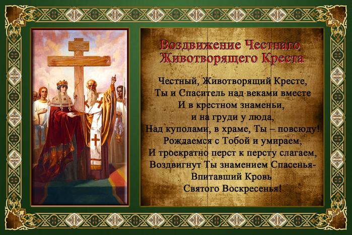 общем поздравления с праздником воздвижения животворящего креста удивительный город