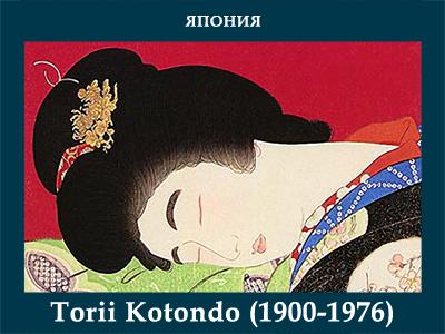 5107871_Torii_Kotondo_19001976 (400x300, 143Kb)