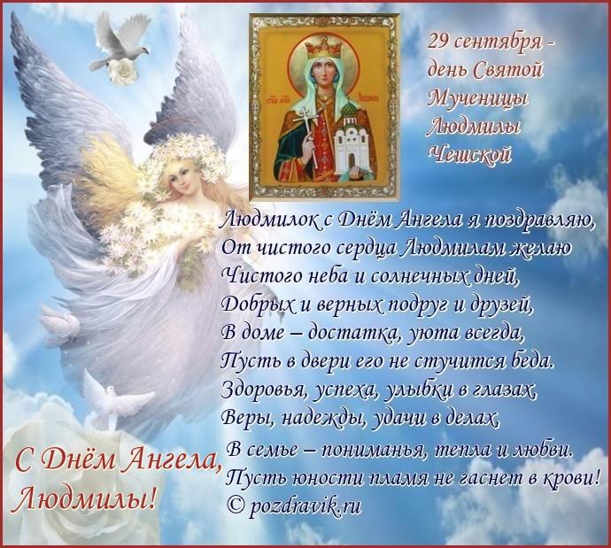 Добрым, картинки поздравления с днем ангела людмилы по церковному календарю