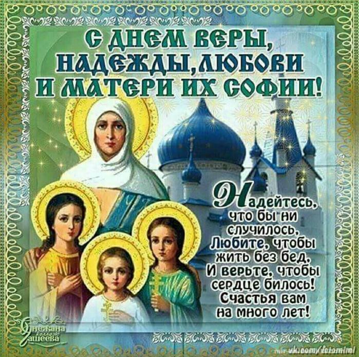 Надежда вера и любовь праздник открытки