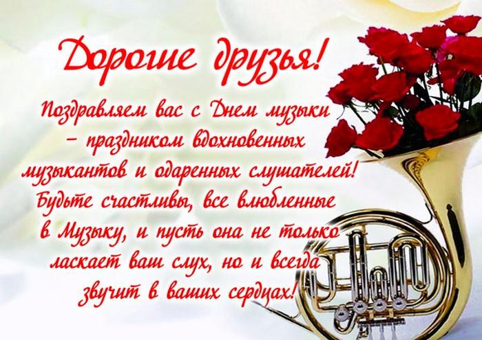 Mezhdunarodny-j-Den-Muzy-ki-1-Oktyabrya-1 (700x495, 438Kb)
