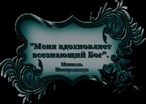 4315980_4maf_ru_pisec_2011_05_20_090055 (78x78, 5Kb)/4315980_4maf_ru_pisec_2011_05_20_090149_1_ (78x78, 7Kb)/4315980_Nostradamys_2 (300x214, 86Kb)