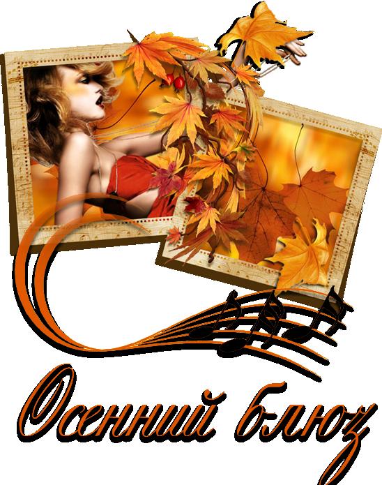 Осенний блюз гифы