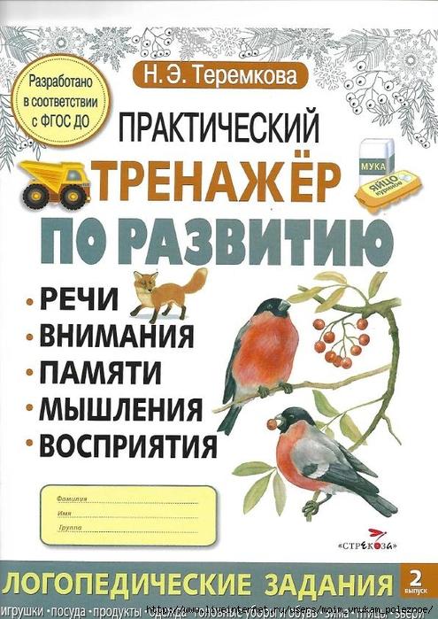 Teremkova_N_E_Prakticheskiy_trenazher_po_razvitiyu_rechi_chast_2_1 (495x700, 286Kb)
