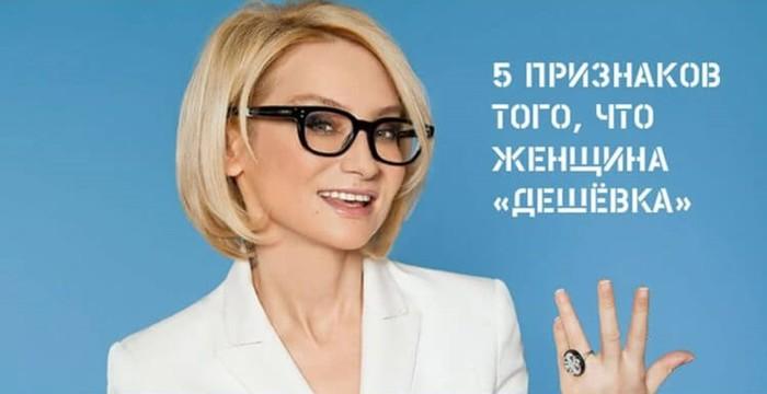 5 явных примет «дешёвой женщины» от Эвелины Хромченко