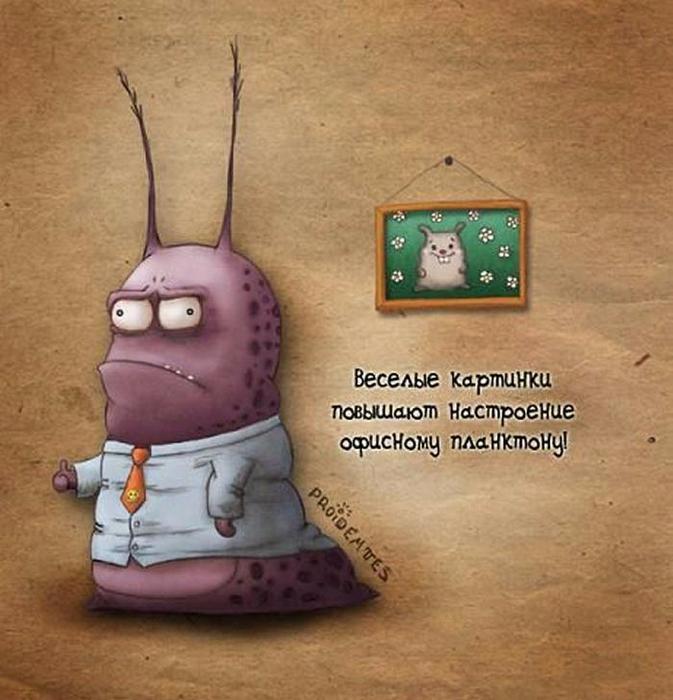 Смешные картинки офисный планктон