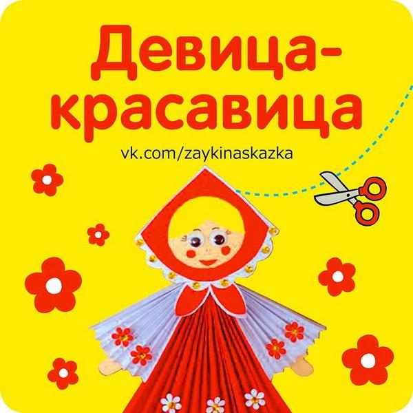 Девица-красавица - кукла из бумаги. Обсуждение на ...